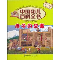 房子的故事(3-6岁亲子共读)(精)/中国幼儿百科全书