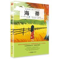 海蒂 写给孩子的文学经典 教育部语文新课程标准推荐篇目 小海蒂青少年版世界名著 初中生四五六年级课外书阅读学生版