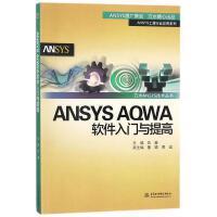 ANSYS AQWA 软件入门与提高 高巍 主编