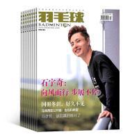 羽毛球杂志2021年11月起订 全年杂志订阅 一年共12期 体育运动杂志 杂志铺