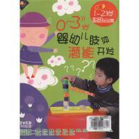 0-3岁婴幼儿肢体潜能开发-1-2岁聪明宝宝篇(2VCD+书)( 货号:20000167080732)