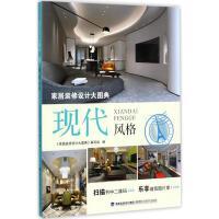 家居装修设计大图典现代风格 《家居装修设计大图典》编写组 编