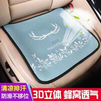 汽车坐垫夏季四季单片冰丝3D立体汽车座垫
