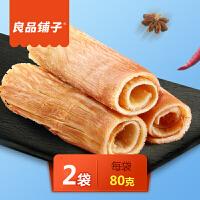 良品铺子风琴鱿鱼80g*2袋海鲜肉干烤手撕鱿鱼丝海鲜零食特产鱿鱼干