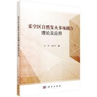 采空区自然发火多场耦合理论及应用 刘伟,秦跃平 科学出版社 9787030566201