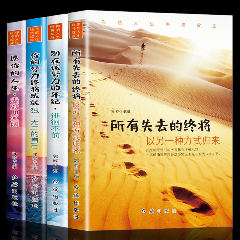 4册你的努力终将成就的自己别在该努力的时候徘徊不前所有失去的终将以另一种方式归来愿你的人生美好辽阔青春文学励志书 青春畅销励志书籍
