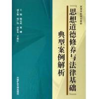 【旧书二手书8成新】思想道德修养与法律基础典型案例解析 杨志武 林刚 中国矿业大学出版社 9787