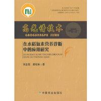 高光谱技术在水稻氮素营养诊断中的应用研究 张金恒,唐延林 中国农业出版社