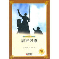 【新书店正版】唐吉诃德 (西)塞万提斯,刘京胜 江苏教育出版社