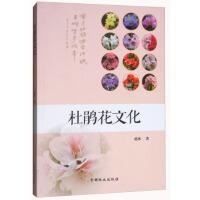 【二手旧书9成新】杜鹃花文化 赵冰 9787503893452 中国林业出版社