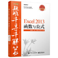 [二手旧书9成新]疑难千寻千解丛书Excel 2013 函数与公式,黄朝阳,陈国良,荣胜军著,978712126441