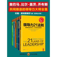 奥巴马、比尔・盖茨、乔布斯共同推崇的领导力大师全集(套装全6册)