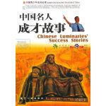 中国名人成才故事