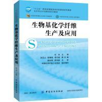 生物基化学纤维生产及应用