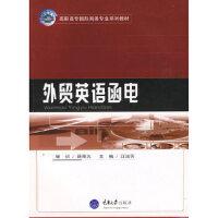 外贸英语函电 江运芳 重庆大学出版社