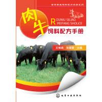 肉牛饲料配方手册