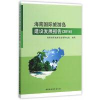 海南国际旅游岛建设发展报告