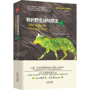 我的野生动物朋友1 【初高中课外阅读】