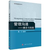 管理沟通――理念与技能
