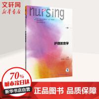 护理教育学(第4版) 姜安丽,段志光 主编