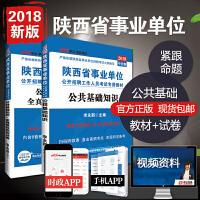 中公教育2018陕西省事业单位考试用书专用教材:公共基础知识 (教材+全真模拟预测试卷 )2本套