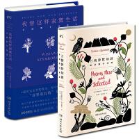 辛波斯卡诗选(万物静默如谜+我曾这样寂寞生活)全两册 精装纪念版[波]维斯拉瓦.辛波斯卡诗选 诗歌文学・诗歌 诗人书