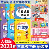 黄冈小状元三年级上册语文数学英语全套7本 人教版达标卷作业本口算速算练习册