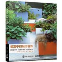 景观中的现代色彩 正版 威尔逊,陈晓宇 9787121260629