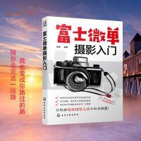 【正版】 富士微单摄影入门 富士微单摄影宝典书籍 索尼微单相机使用方法与技巧 摄影构图与用光技巧索尼微单摄影从入门到精