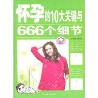 【二手8新正版】怀孕的10大关键与666个细节 丁海红著 9787537535632 河北科技出版社