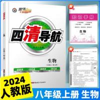 2020版 四清导航八年级下册生物 8年级生物下册 人教版RJ