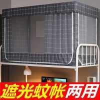 学生宿舍寝室上铺下铺遮光布全封闭床帘蚊帐一体式单人上下铺通用
