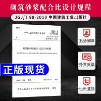 正版现货 JGJ/T 98-2010砌筑砂浆配合比设计规程 建筑规范书/艺建联 价格 ? 10.00