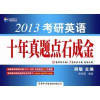 《2013考研英语十年真题点石成金》新航道英语学习丛书