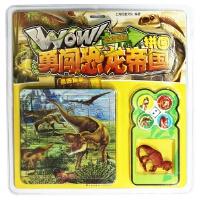 恐龙明星(多功能趣味拼图,学玩兼备,全面激探索欲望!)