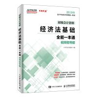 中华会计网校初级会计职称2019教材 经济法基础考试辅导用书 视频指导版