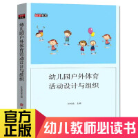 幼儿园户外体育活动设计与组织幼师书籍幼儿教育学幼儿园教师用书教材2021学前教育幼儿教师幼教专业书籍适合幼师看的书