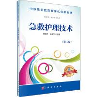 急救护理技术/贾丽萍 贾丽萍,王海平