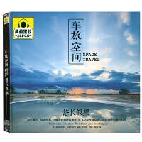 新华书店原装正 减压 休闲轻音乐 车旅空间悠长假期典藏黑胶2CD