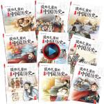 9册正版说写给儿童的中国历史故事书小学生课外书必读中华上下五千年全集有声读物8-12岁孩子的图书畅销童书籍二三四五六年