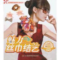 魅力丝巾结艺,王巍,湖南科技出版社9787535773036