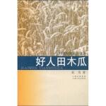 【新书店正版】好人田木瓜,束为,山西出版集团,山西人民出版社9787203059844