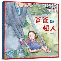 封面有磨痕-QD-爸爸是超人(精)/我和我的爸爸――套装不单卖 老渔 9787568240505 北京理工大学出版社
