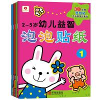 邦臣小红花-2-5岁幼儿益智泡泡贴纸(全4册)