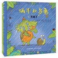 蜗牛和乌龟(2本套装): 《蜗牛和乌龟》+《蜗牛和乌龟 下雨了》