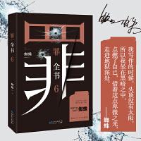罪全书6(十宗罪作者蜘蛛代表作全新升级,百万畅销收藏版)