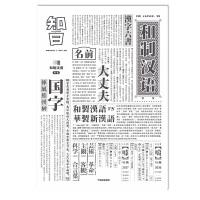 知日28・和制�h�Z(第3版)