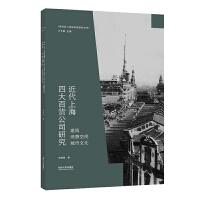 近代上海四大百货公司研究