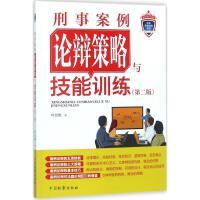 刑事案例论辩策略与技能训练(第2版) 叶衍艳 著