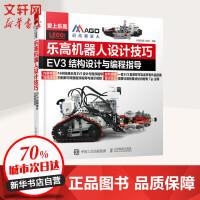 乐高机器人设计技巧:EV3结构设计与编程指导 码高机器人教育 编著